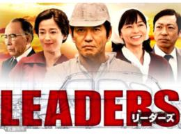 日剧《Leaders》:深入理解丰田精神的生动教材