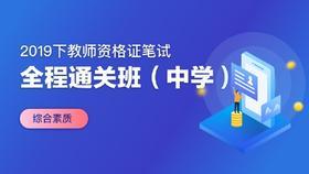 2019下教师资格证笔试全程通关班--综合素质(中学)