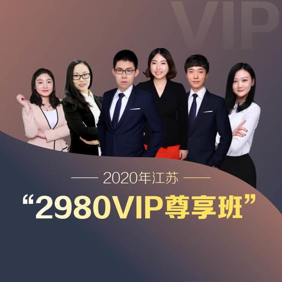 2020公務員筆試-江蘇VIP尊享班