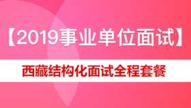【2019年西藏事業單位】結構化面試全程套餐