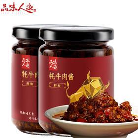 【427精选日】吃得到的健康营养 品味人家 香菇牦牛肉酱  香味浓郁餐桌伴侣 220g/瓶*2