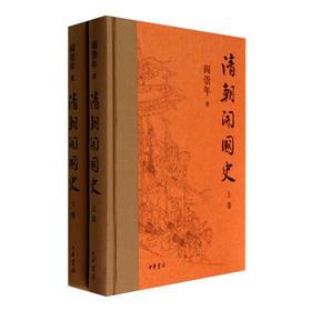 清朝开国史