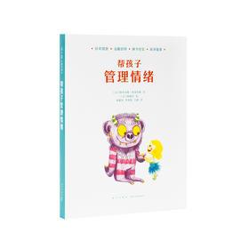 读库出品《帮孩子管理情绪》给爸爸妈妈看的亲子育儿家庭教育书籍
