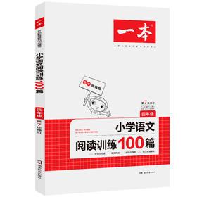 开心正版一本小学语文阅读训练100分四年级统编版