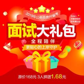 2019贵州省考面试大礼包(该商品为电子商品,购买后概不退货)