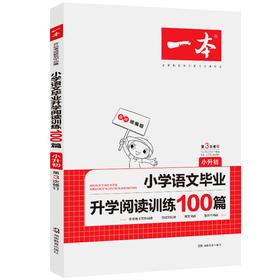 开心正版一本小学语文毕业升学阅读训练100篇小升初统编版