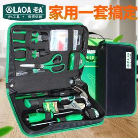 老A家用工具套装 多功能五金工具包 电工工具箱组套 手动工具