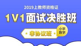 2019上国考教师资格证1对1面试决胜班(非协议)——小学数学04班