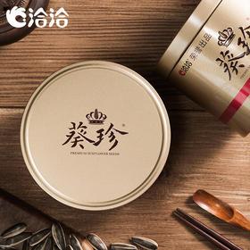 【洽洽】金罐葵珍高端大瓜子218g/罐