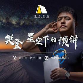 【早鸟价预售】樊登·星空下的演讲-史上首次千人戈壁大漠主题演讲(7月5-8日)