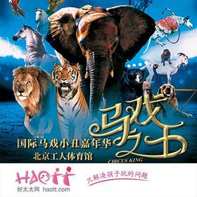 包邮寄 北京工人体育馆 快乐六一•震撼之旅-2019国际马戏小丑嘉年华《马戏之王》