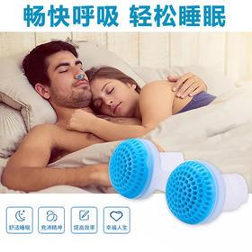 【黑科技止鼾 畅快呼吸舒适睡眠】止鼾神器,防打呼噜 空气过滤净化器 第二对半价  热卖