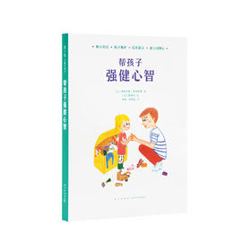 读库《帮孩子强健心智》读小库给爸爸妈妈看的亲子育儿家庭教育书籍