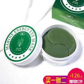 【427精选日】缓解疲劳 补水淡化黑眼圈 泰国UAU海藻眼膜 赠送同款商品两个