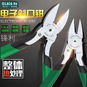 老A 铬钒钢电子剪钳斜口钳斜嘴钳5寸电子钳子网线钳子尖电子工具