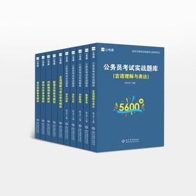 【全套10本】实战题库5600题 / 适用于各省公务员考试