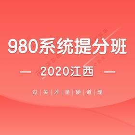 2020江西省考系統提分班07期