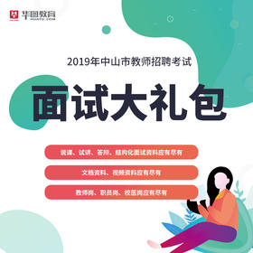 【1元抢购】2019年中山市教师面试大礼包