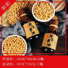 先市酱油: 四川特产,古法手工酿造。