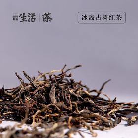 冰岛古树红茶 | 源自冰岛 • 手工晒红(年份2017)顺丰发货