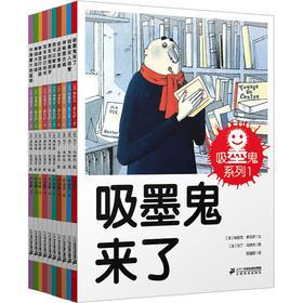 吸墨鬼绘本系列全套10册 小学生适读
