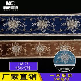 花边/绣花边/LM-27绒布钉珠