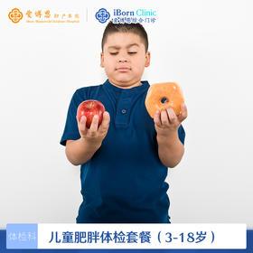 【综】儿童肥胖体检套餐(3-18岁)