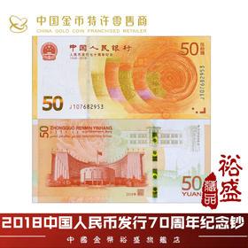 2018人民币发行70周年纪念钞 | 基础商品