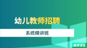 2019年江西省幼儿教育综合知识系统精讲班