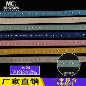 花边/绣花边/LM-24涤纶织带烫钻