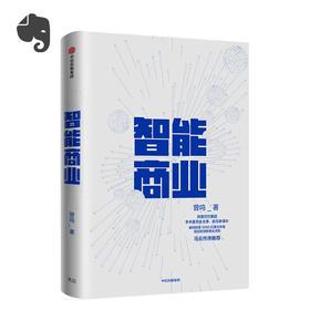 书籍推荐 | 《智能商业》