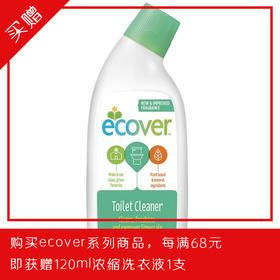 环保洁厕剂:还你清新洁净,做环保小卫士,对自己和地球都好一点!