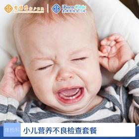 【综】小儿营养不良检查套餐