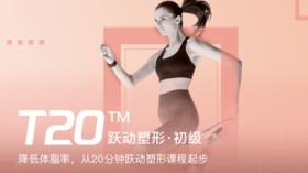 T20™ 跃动塑形・初级
