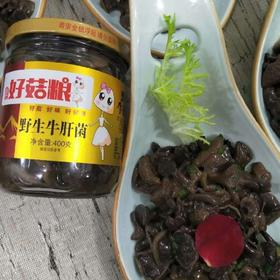 [雪尔商行]好菇粮野生牛肝菌400g/瓶