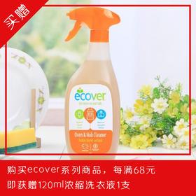 环保重油污清洗剂:轻轻一喷,油渍轻松祛除,对地球好一点!