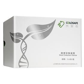 无创肠癌早筛基因检测(长安心)【马应龙战略合作伙伴】