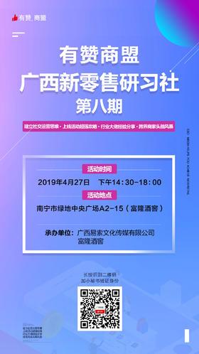 【广西商盟】有赞广西商盟研习社-4月27日