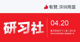 【深圳商盟】| 研习社 资源对接,合作共赢