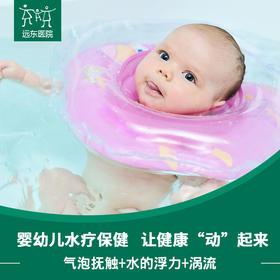 婴儿游泳水疗保健【气泡抚触+水的浮力+涡流】【免挂号费】-远东罗湖院区-2楼儿保科 | 基础商品