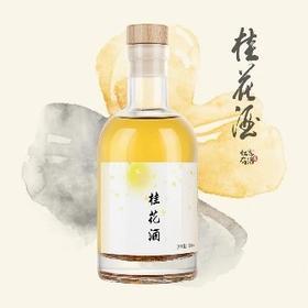 【桂花酒】水果网红酒200ml/500ml 自酿低度