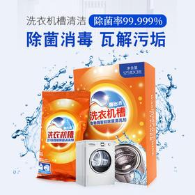【精选】洗衣机槽生物酶智能除c菌清洗剂|除c菌消毒 瓦解污垢 125g/包(3包/袋)【家庭清洁】