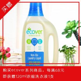 浓缩&无香型洗衣液:环保不伤手,还耐用,对自己好一点,对地球好一点!