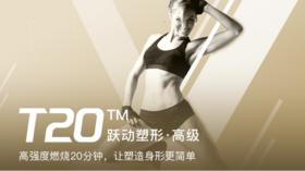 T20™ 跃动塑形・高级