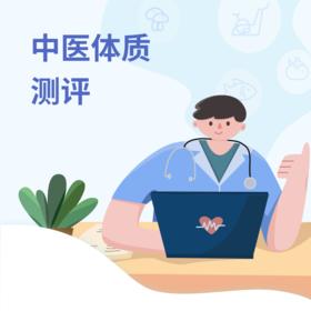 中医体质测评