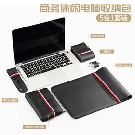 MOFI 笔记本电脑收纳5合1套装