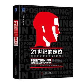 《21世纪的定位》中文版 (当天即可发货)