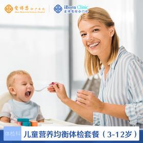 【综】儿童营养均衡体检套餐(3-12岁)