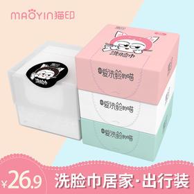 猫印一次性洗脸巾/美容巾/洁面巾 PE盒1+3纸盒