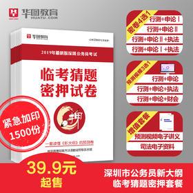 2019深圳公务员考前猜题密押套餐(密押卷+预测视频),加印1500份-五一前发货